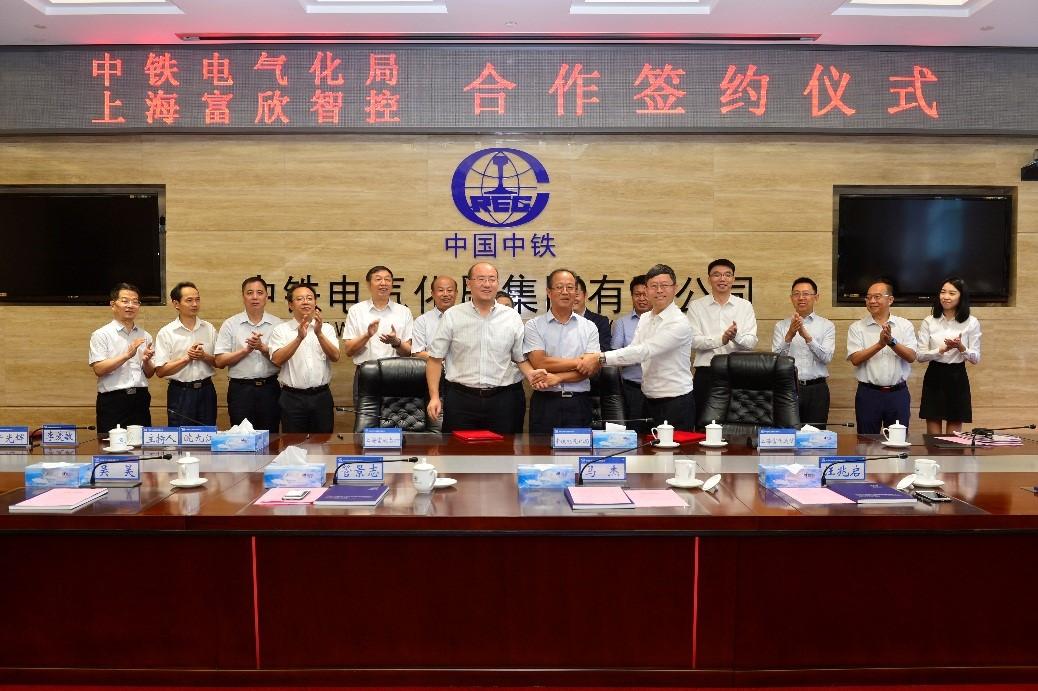 中铁电气化局增资富欣智控签约仪式在京举行